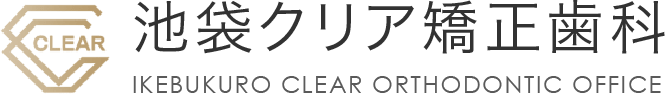 池袋クリア矯正歯科 IKEBUKURO CLEAR ORTHODONTIC OFFICE